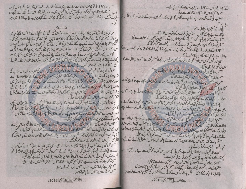 Tere Ho Ke Rahen Gay By Rehana Aftab Kidnapping Based Urdu Novel
