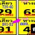 เลขเด็ด 3ตัวตรงๆ หวยทำมือ สูตรล็อค 3ตัว หางเดียว งวดวันที่ 1/6/60
