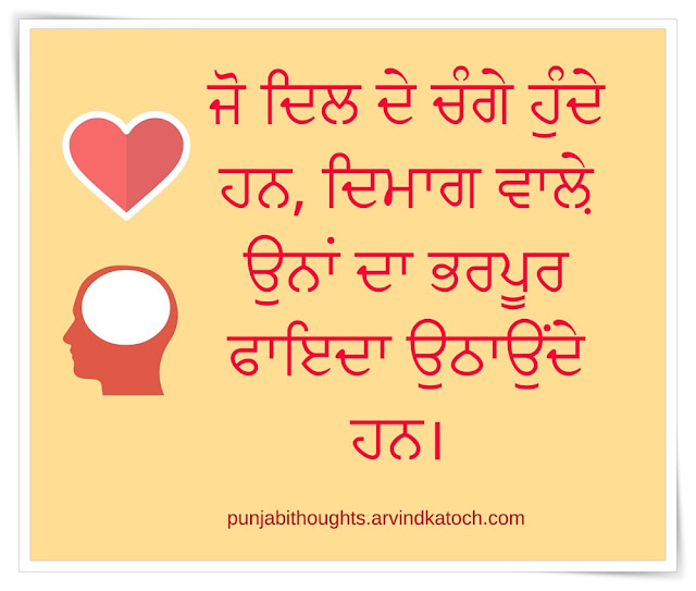 Punjabi, Thought, Image, people, good, hearted, ਦਿਲ, ਚੰਗੇ, mind,