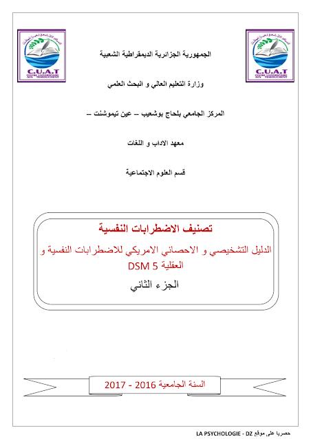 تصنيف الاضطرابات النفسية pdf dsm 5