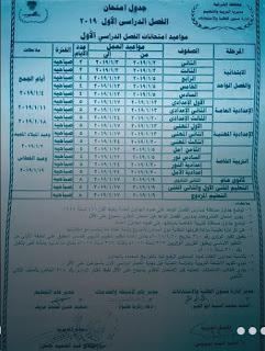 جدول امتحانات محافظة الشرقية الترم الأول 2019 ابتدائي واعدادي وثانوي عام ولغات