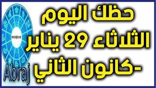 حظك اليوم الثلاثاء 29 يناير-كانون الثاني 2019
