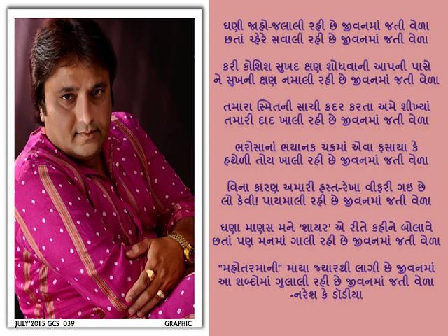 Ghani Jahojalai Rahi Che Jivan Ma Gujarati Gazal By Naresh K. Dodia