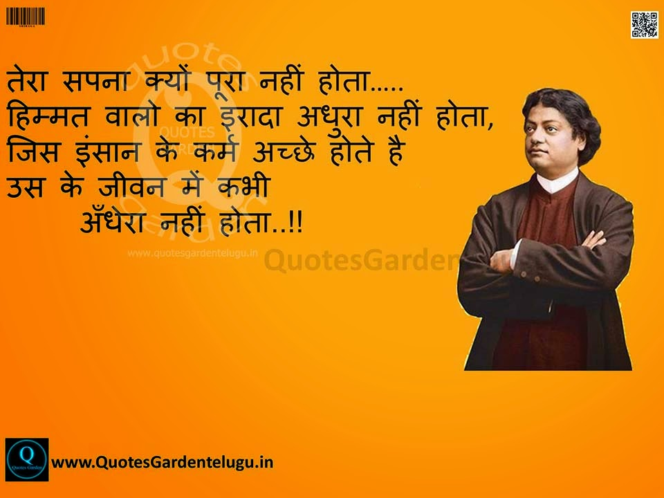 Best Hindi Swamy Vivekananda Inspirational Life Quotes with images