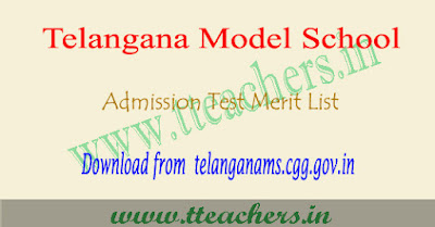 TS Model school merit list 2018, tsms selection list results