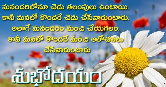 MORNING-QUOTES-IN-TELUGU