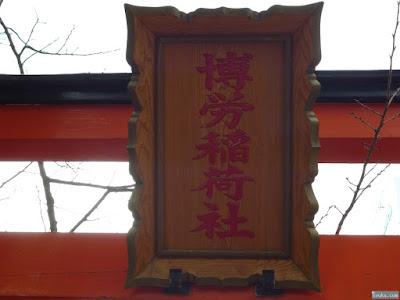 博労稲荷社