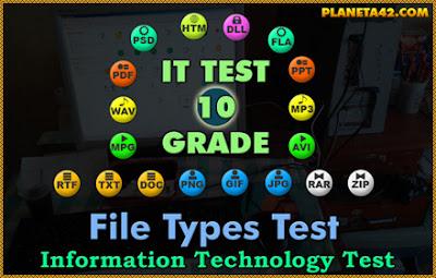 Видове Файлове Онлайн тест
