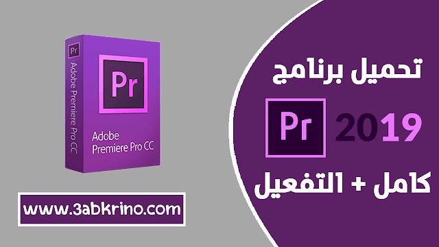 تفعيل Adobe Premiere Pro CC 2019