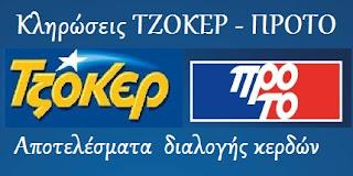 TZOKER & PROTO Νικήτρια Στήλη Σήμερα Πέμπτη 05/05/2016 ΚΛΗΡΩΣΗ:1702