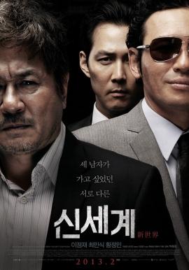 Top best korean movies 2013 : Countryside trailer park