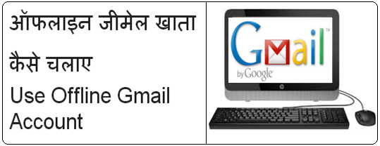 Use Offline Gmail Account