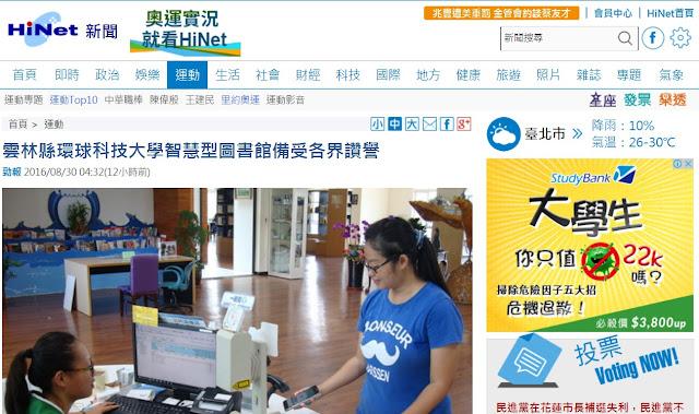 勁報-環球科技大學圖書館廣增設備,邁向智慧型圖書館,備受各界讚譽