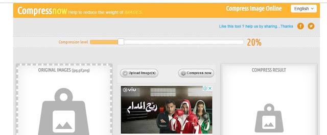 موقع compress now لتصغير حجم الصور اون لاين