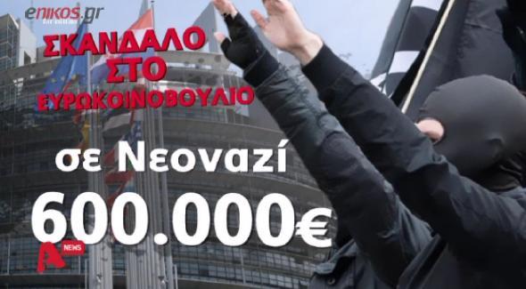 ΒΙΝΤΕΟ: Σκάνδαλο στην Ευρωβουλή με επιδοτήσεις σε νεοναζί!