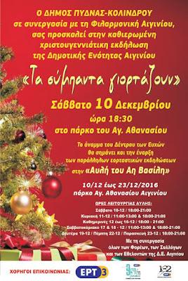 Πρόσκληση έναρξης χριστουγεννιάτικων εκδηλώσεων της Δ.Ε. Αιγινίου «Τα σύμπαντα γιορτάζουν» στο πάρκο Αγ. Αθανασίου Σάββατο 10-12-2016 & ώρα 18:30