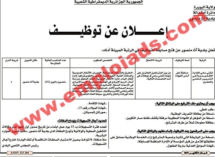 اعلان مسابقة توظيف ببلدية اث منصور ولاية البويرة اكتوبر 2017