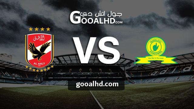 يلا شوت مشاهدة مباراة الأهلي وصن داونز بث مباشر اليوم Sundowns vs Al Ahly في دوري أبطال أفريقيا