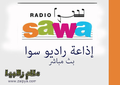 راديو sawa مباشر