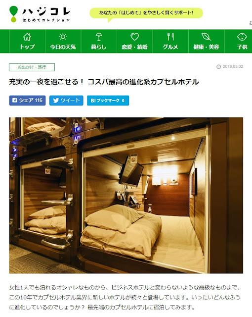【WEB紹介】ハジコレで安心お宿新橋汐留店が紹介され…