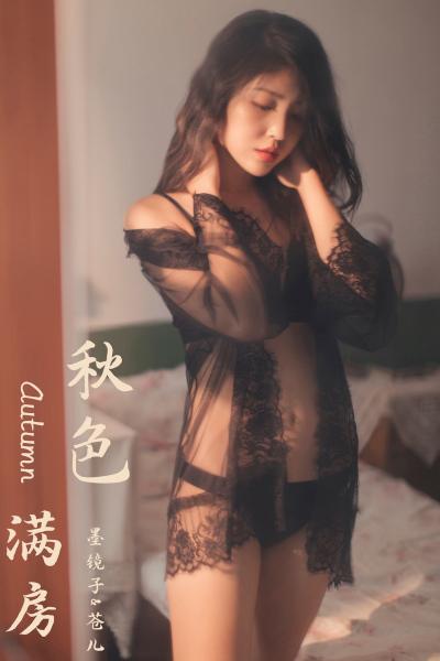 [YALAYI雅拉伊] 2019.11.24 Vol.470 苍儿