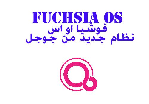 فوشيا او اس - Fuchsia OS