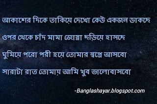 bengali good night message, bengali shuvo ratri image, Suvo ratri sms in bengali, good night bangla image free download, bangla good night sms