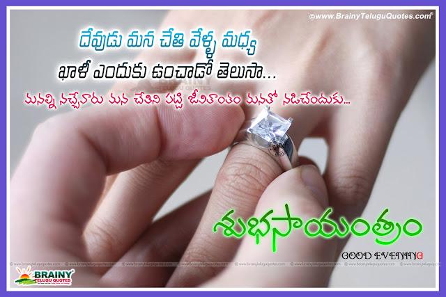 good evening inspirational lines in Telugu, Telugu relationship value quotes