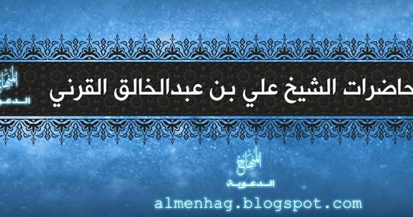تحميل محاضرات علي الكيالي mp3