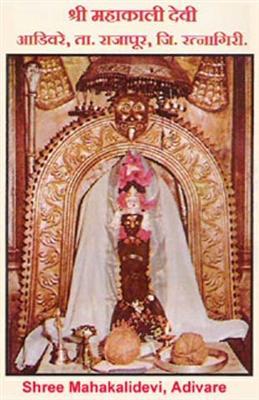 9 Devis Godess Of Konkan Konkankatta In