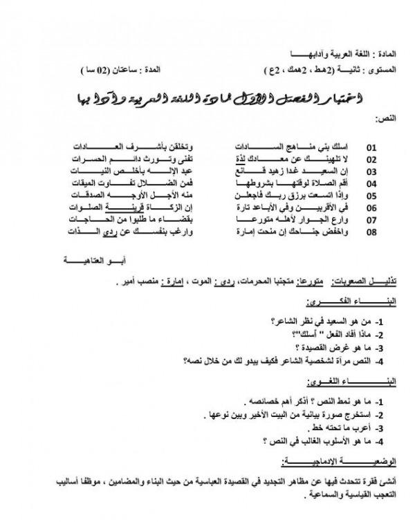 فروض واختبارات مادة اللغة العربية