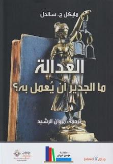 تحميل كتاب العدالة - ما الجدير أن يعمل به pdf - مايكل ج. ساندل