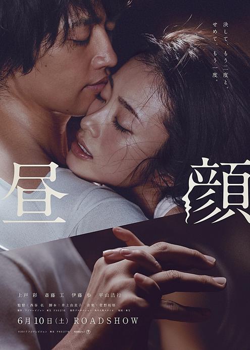 Trailer do filme Hirugao