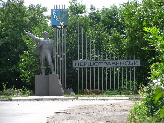 Першотравенск
