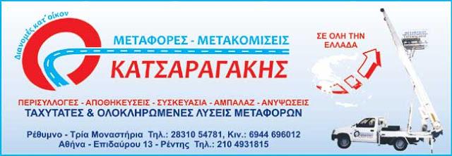 http://rethymnometaforesmetakomisios.blogspot.gr/