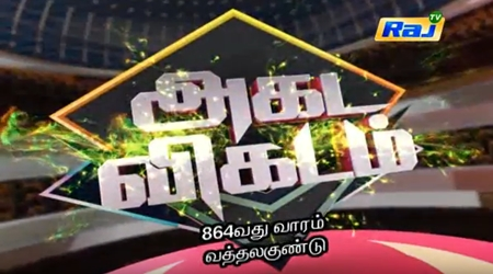 Agada Vikadam 27-05-2018 | Raj TV