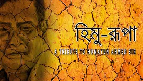 Himu Rupa by Tasrif Khan
