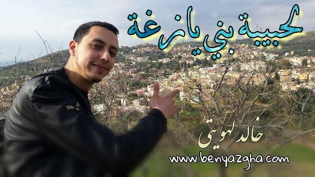 لحبيبة بن يازغة - خالد لهويتي