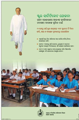 Get Caste, Income and Residential Certificates from School