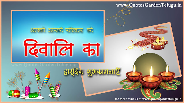 Best Diwali Greetings sms messages in Hindi