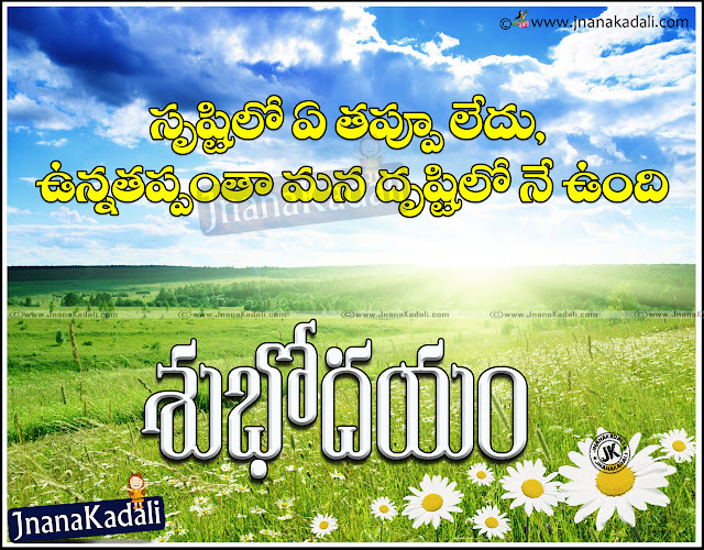 Here is Daily New Telugu Good Morning Quotes Images,Subhodayam Images Telugu Good Morning 3D Wallpapers,Happy Tuesday Pictures Images Telugu Quotations,Telugu Good Morning Images Success Quotations Free,Telugu Good Morning Images Free with Quotes,Telugu New Good Morning Facebook Photos SMS Kavithalu,Telugu Cute Good Morning Greetings on Smiling Girl Wallpaper,Goal Setting Quotes in Telugu with Good Morning Images
