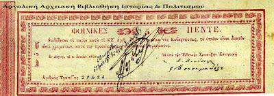 Φοίνιξ το πρώτο σύγχρονο νόμισμα της Ελλάδος.