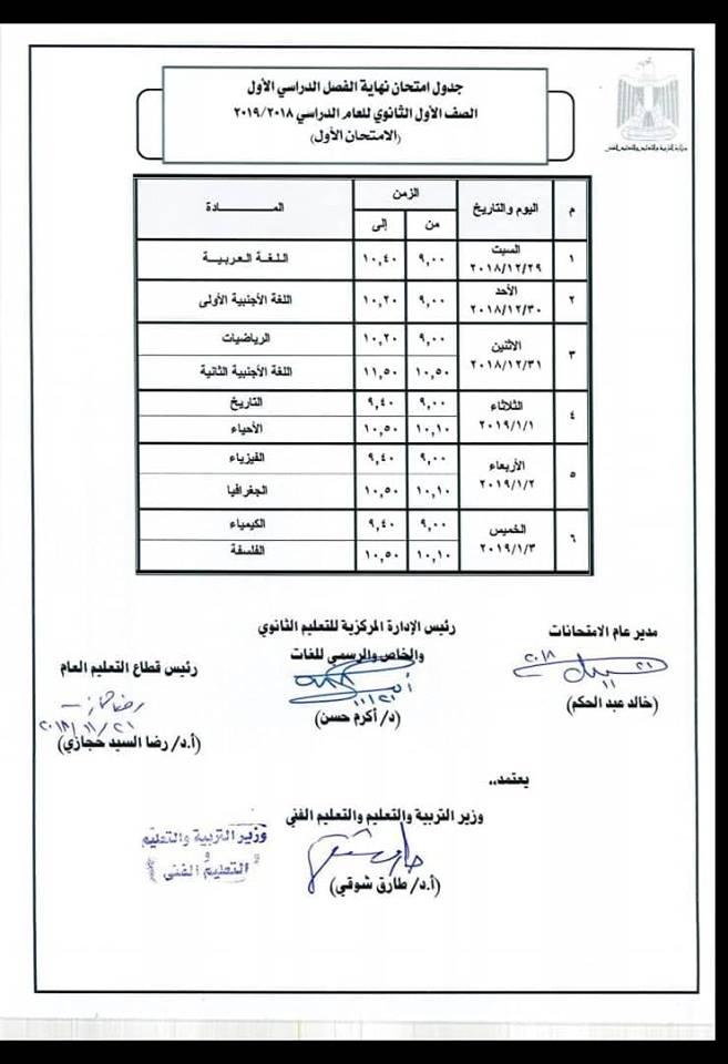 وزارة التربية والتعليم تعلن رسميا جدول امتحانات الترم الاول للصف الاول الثانوى بالنظام التعليمى الجديد 2018 / 2019