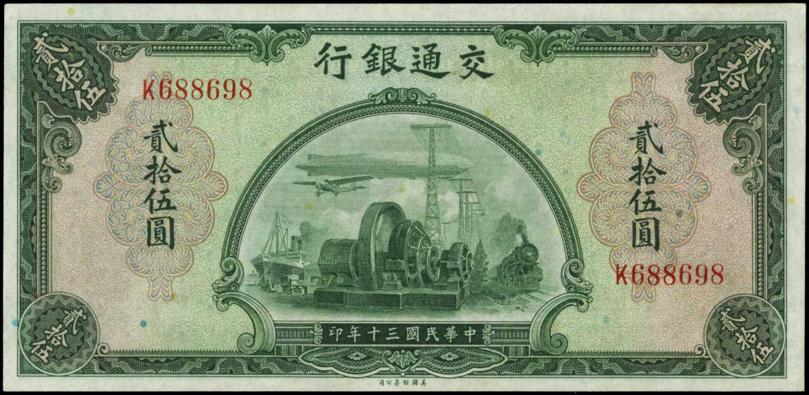 China banknotes 25 Yuan Zeppelin note 1941 Bank of Communications