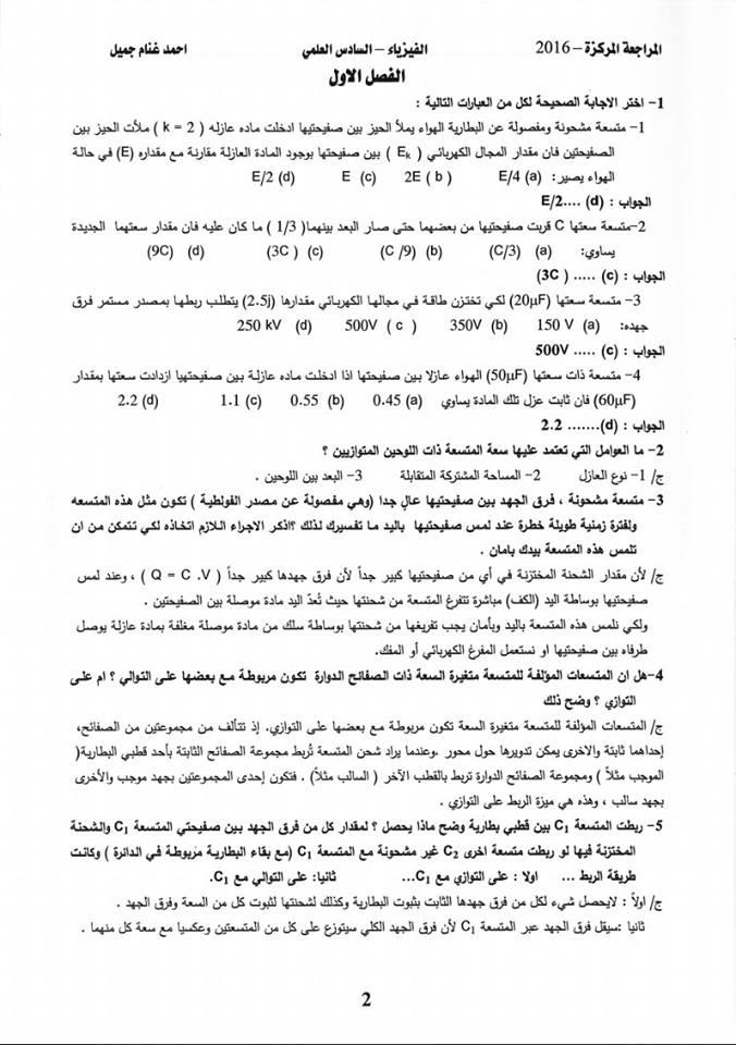 المراجعة المركزة للاستاذ احمد غنام لمادة الفيزياء للصف السادس العلمي 2016