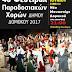 4o Φεστιβάλ Παραδοσιακών Χορών στο Νέο Μοναστήρι Δομοκού