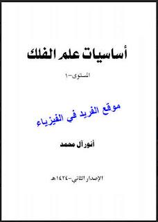 تحميل كتاب أساسيات علم الفلك ـ المستوى1 pdf