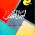 العمل الصحفي المقروء والمسموع والمرئي pdf - نبيل راغب