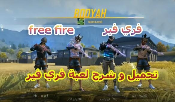 تحميل و شرح لعبة فري فير garena free fire mod apk obb اخر اصدار