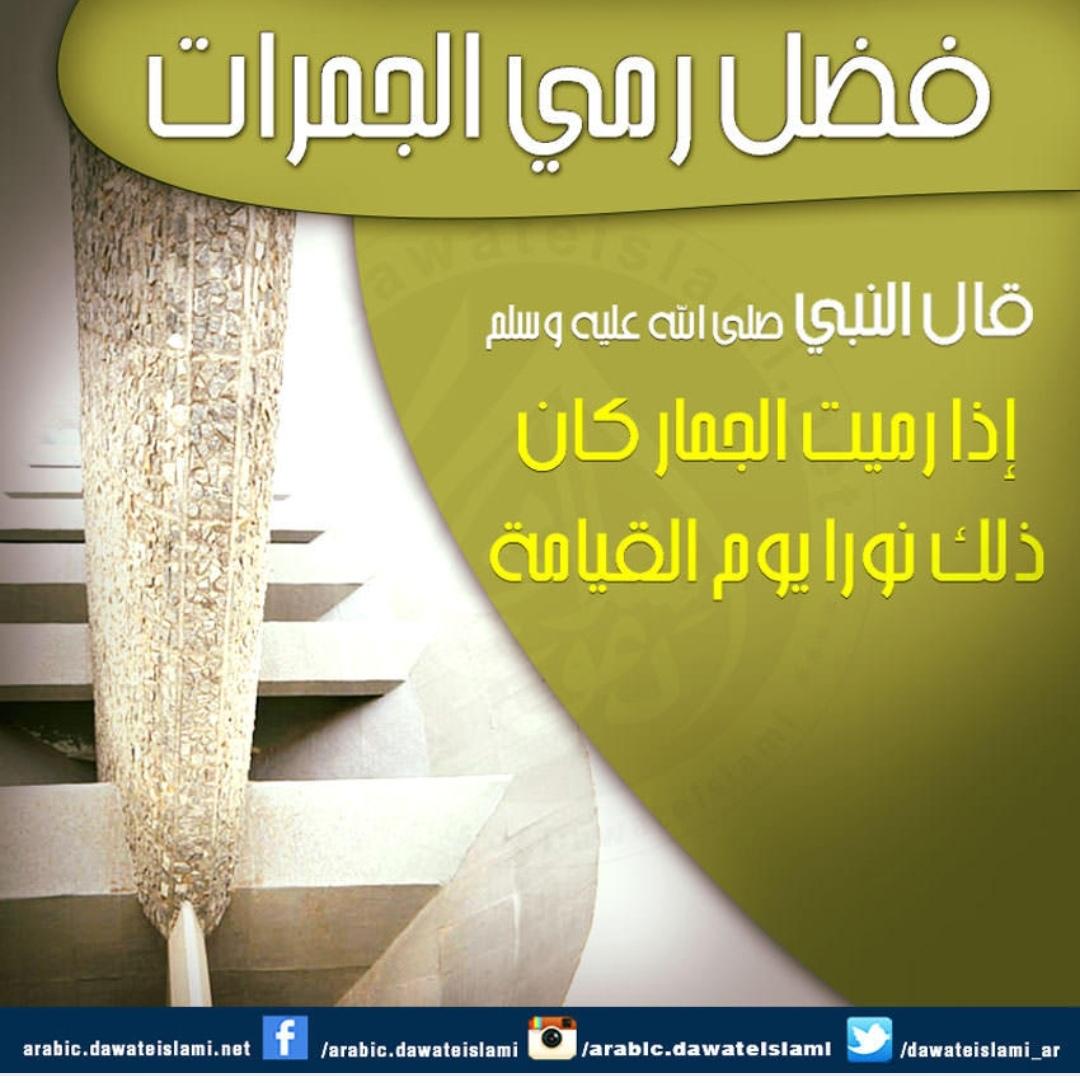 سناء الشاذلي أجر رمي الجمرات الطريق إلى عرفة 13